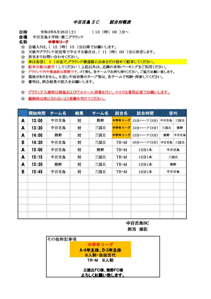 20210626中学年リーグ_1