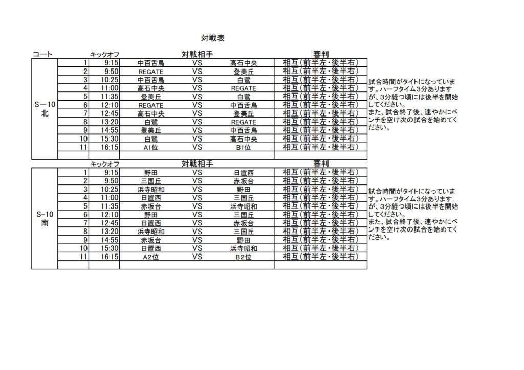 20210627U12対戦表_2